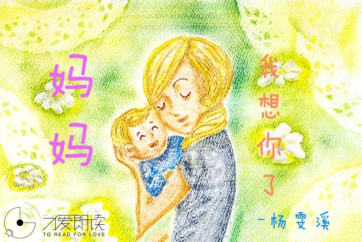 世界上最动人的故事, 是妈妈和你的故事, 世界上最伟大的爱, 是母爱.图片