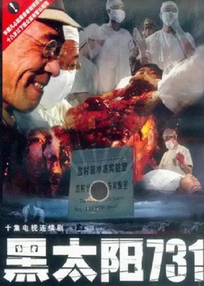 看片名已经知道,这是讲述臭名远昭的日本731部队;电影被很多人称为前