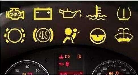 仪表盘指示灯你懂么?搞不懂爱车随时把你扔你路上