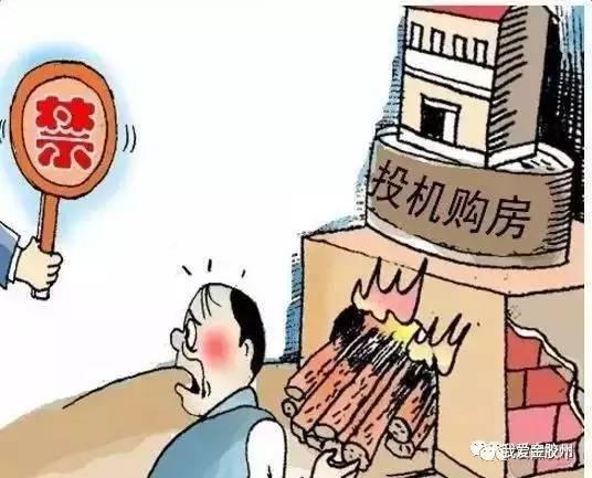 山东开展打击囤房炒房专项v专项!胶州出方案了制冰机操作指南图片