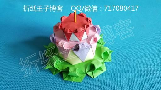 折纸王子教你折纸生日蛋糕 折纸视频教程