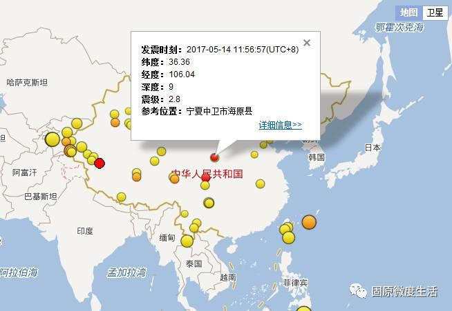 宁夏回族自治区海原县发生地震