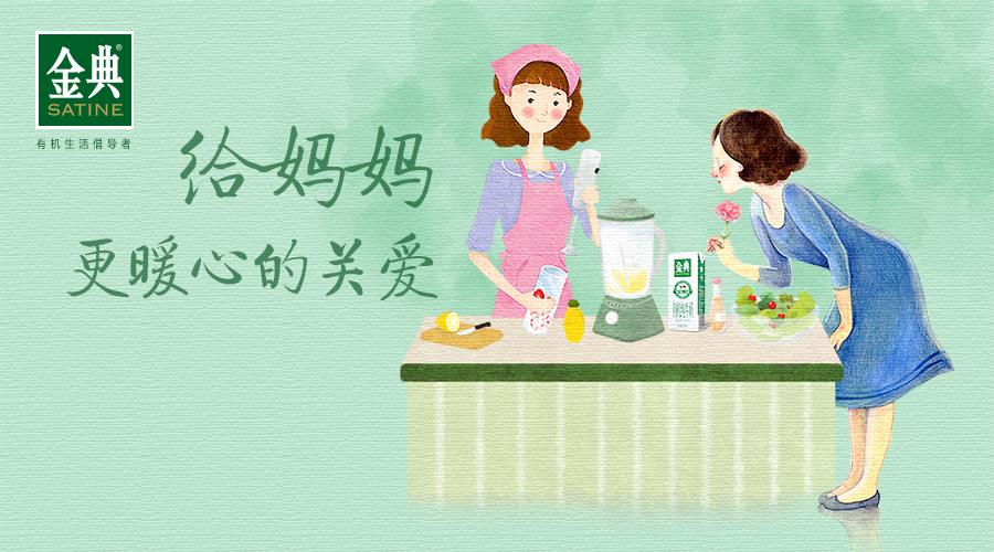金典升级 给妈妈更暖心的关爱:母亲节的一份升级礼物!