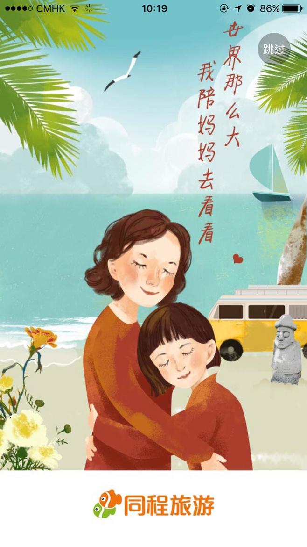 母亲节品牌海报借势营销