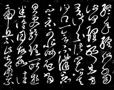"""浪人琵琶钢琴谱五线-一、字不能都是正的   草书讲究""""势"""",这个""""势"""",是动态的,""""草"""
