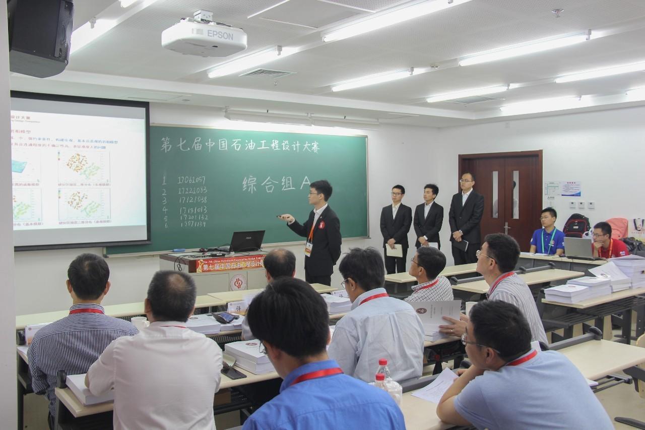 第七届中国石油工程设计大赛总决赛在北京举办
