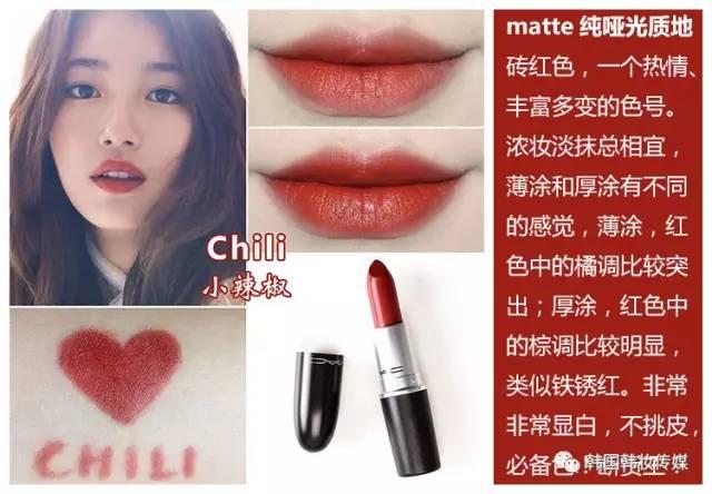 MAC 魅可唇膏口红全系列超详细介绍