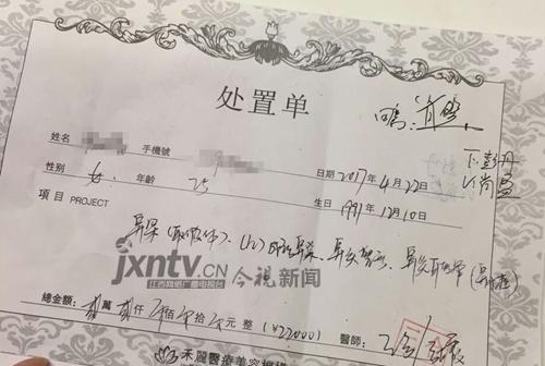 高价整出歪鼻子<wbr>三姑娘投诉南昌禾丽医疗美容医院