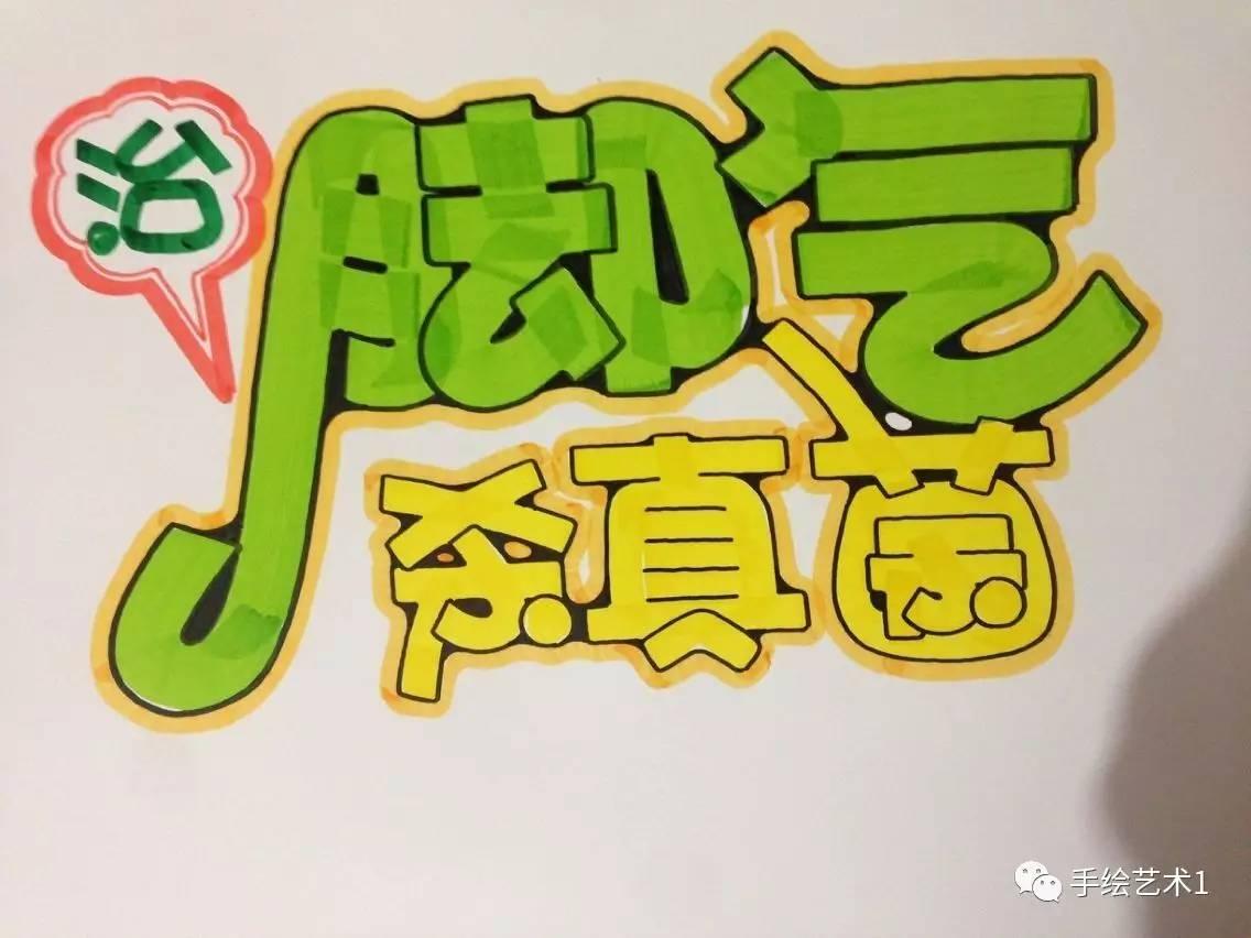 【手绘pop技能分解】周道湘老师教您绘制脚气联合用药的手绘pop海报