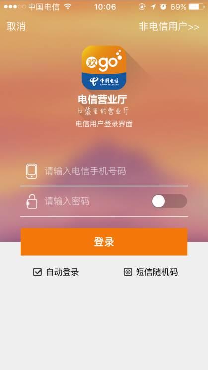 手机用户 1,下载欢go客户端 3,点击首页客服机器人,进入即可.