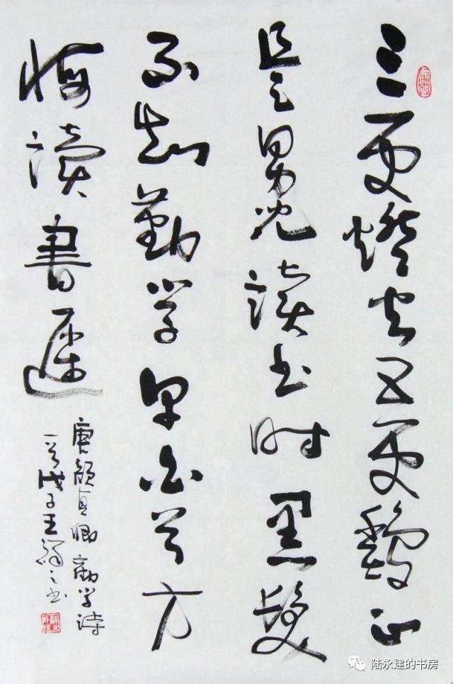 行书 王祥之 中国书画服务中心图片