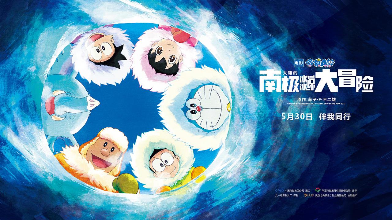 哆啦A梦 定档5月30日,五人组南极大冒险图片