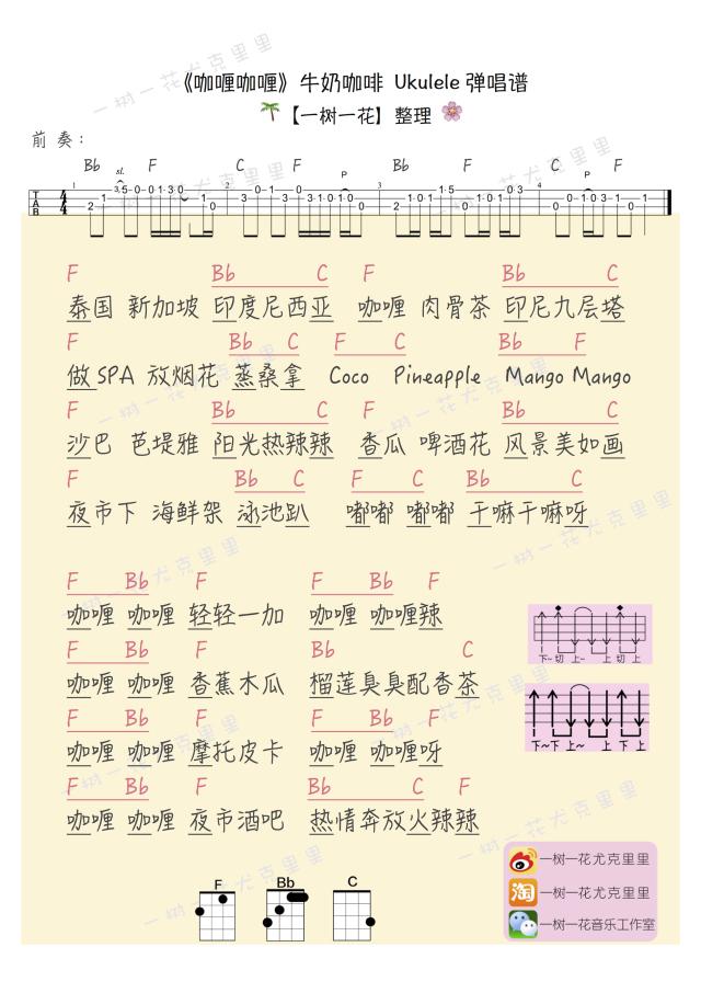 9 咖喱咖喱 牛奶咖啡 ukulele谱
