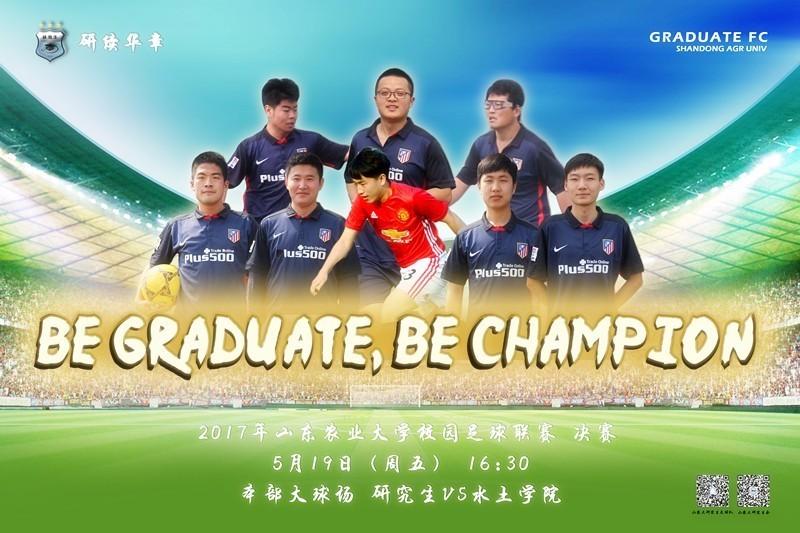 2017年山东农业大学校园足球联赛决赛图片
