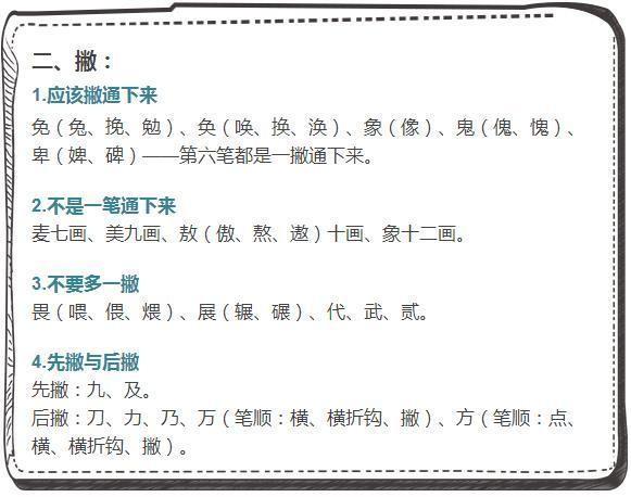 多字的笔画顺序动态-汉字笔顺规则,看看你有多少字笔顺写错了