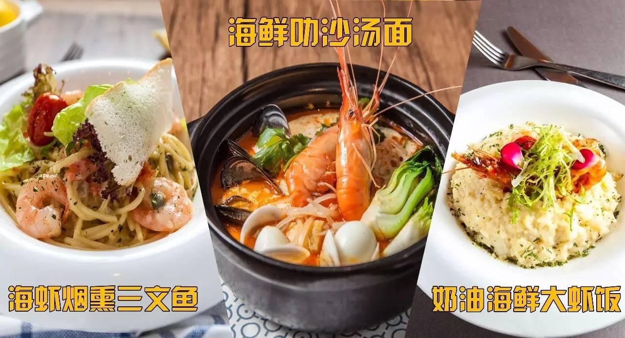 大虾饭,汤面,意面主食三选二图片