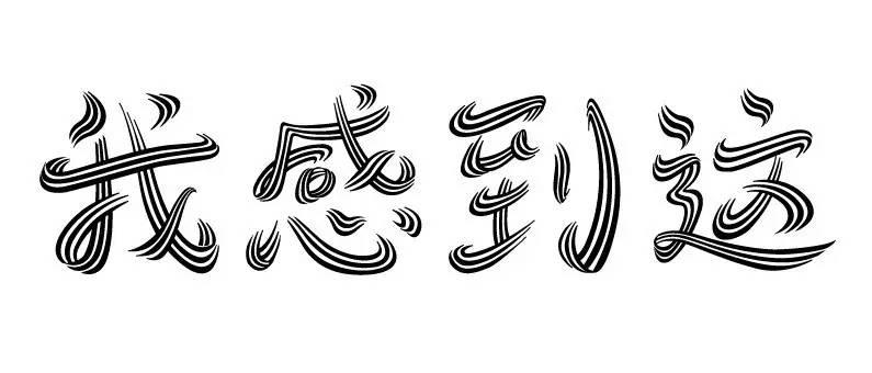 字道广州 | 别开生面的中西文字体设计分享 实训