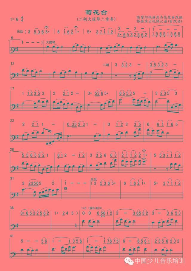 二胡大提琴相望曲谱