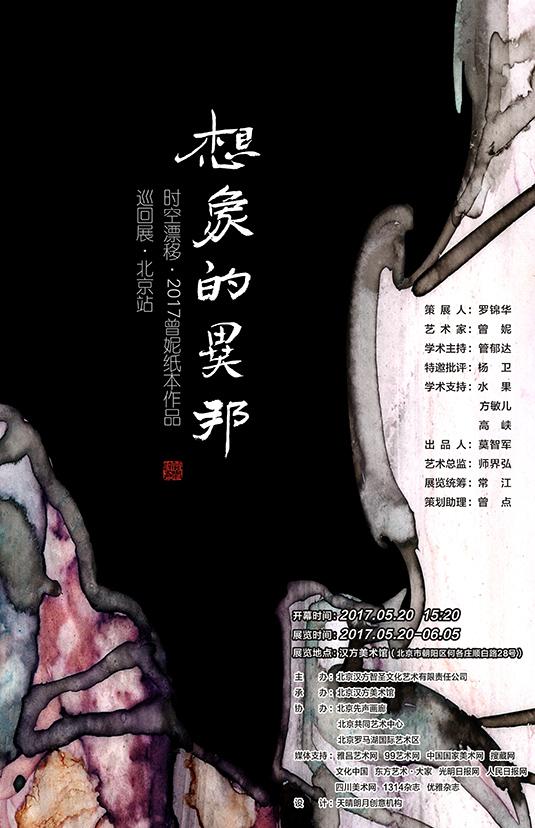 """想象的异邦——""""时空漂移""""2017曾妮纸本作品巡回展•北京站"""