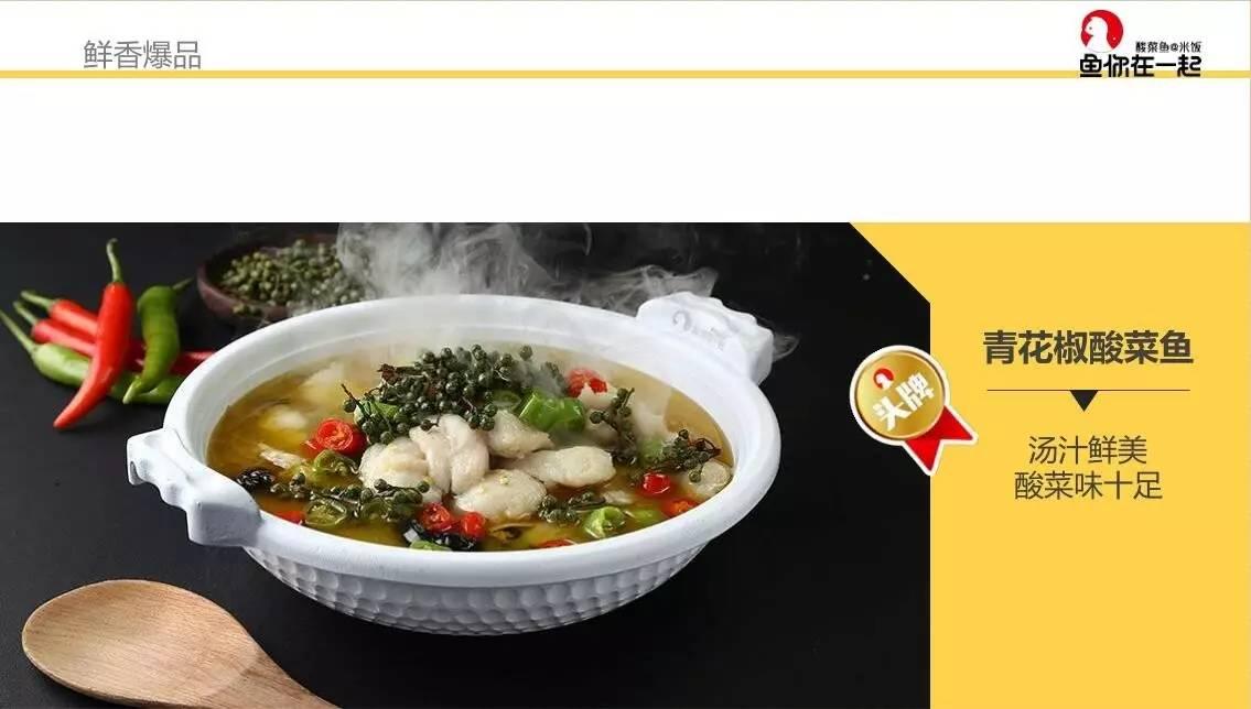 【鱼你在一起】酸菜鱼&米饭~吃货们有福了!即将入驻,敬请期待
