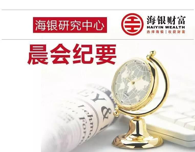 海银财富财经晨报:上海整顿酒店式公寓,嘉定、奉贤、松江受影响最大