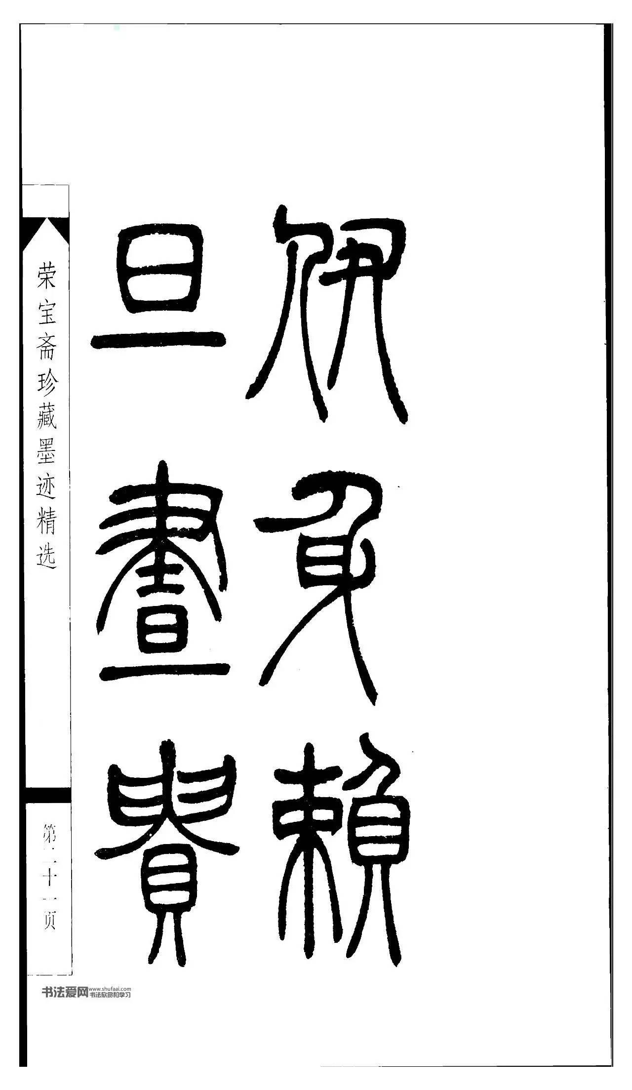 吴让之篆书字帖图片