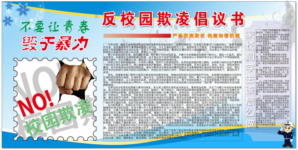 """南岳高中举行""""预防校园欺凌和暴力""""讲座_搜狐教育"""