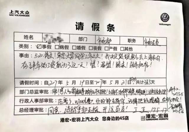 4s店员工大面积请假,520请假条风靡全中国!图片