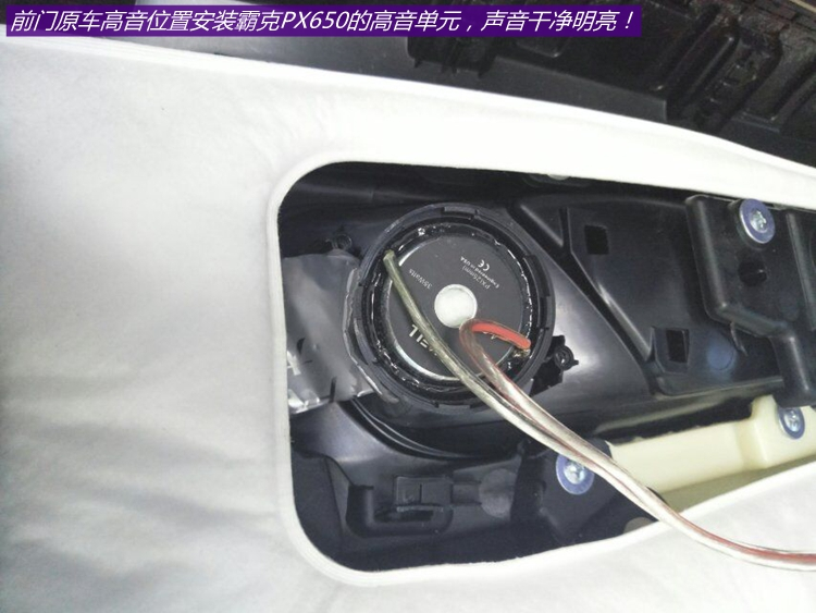 天津捷沃汽车音响改装吉利帝豪GL,车主满意而归高清图片