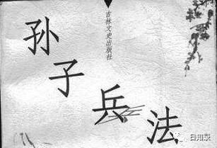 """一目了然的《孙子兵法思维导图》,值得珍藏!"""""""