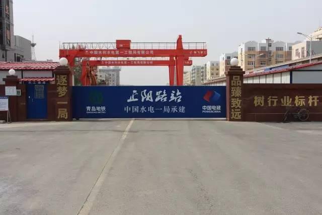 品臻致远 ——中国水电一局青岛地铁1号线正阳路站施工纪实