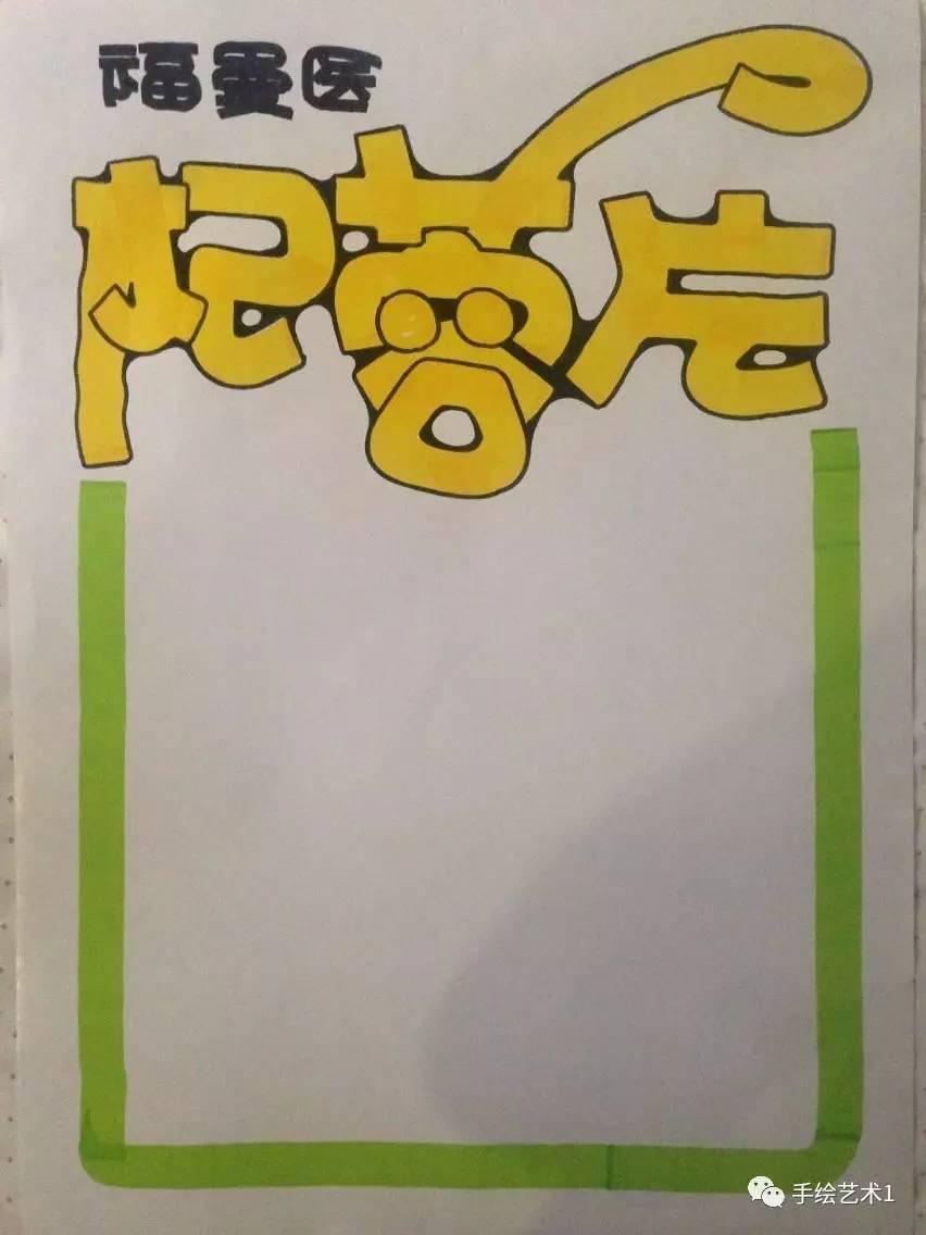 【手绘pop技法分解】补肾,安神的海报做起来如此的简单