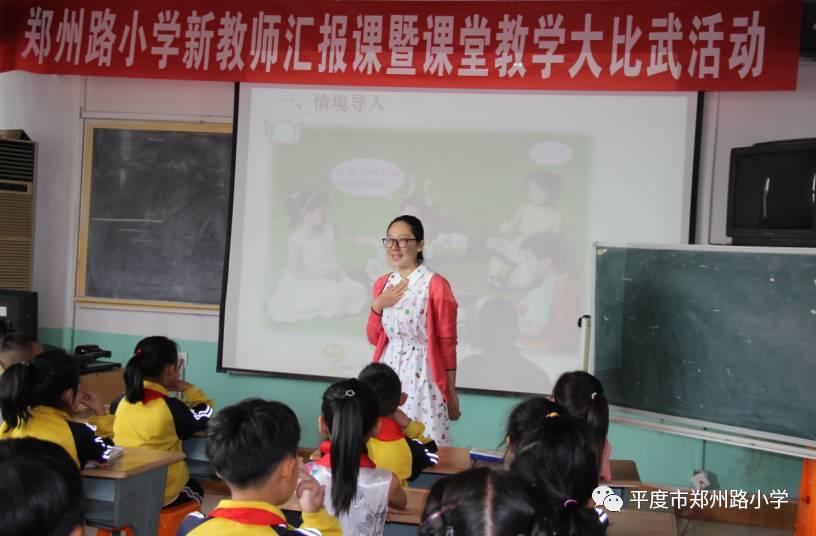 棋逢对手,各领风骚 -------郑州路小学开展新教师汇报课暨课堂教学大