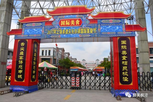 【扩散】上海(枫泾)美食美食节即日起关停国际新桥医院附近图片