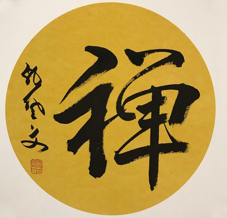 中国著名书法家-张登文