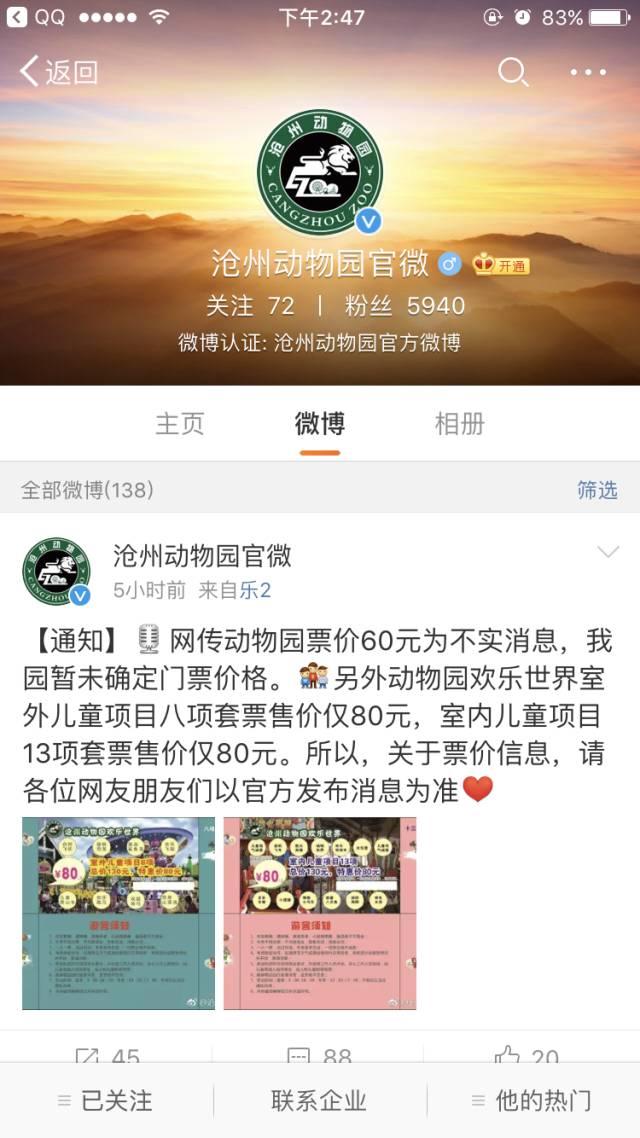沧州市新动物园位于沧州市主城区东南方向,东临104国道,西临海丰大道