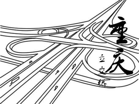 立交桥简笔画-高德了,黄角湾立交移交给市政设施管理局管理