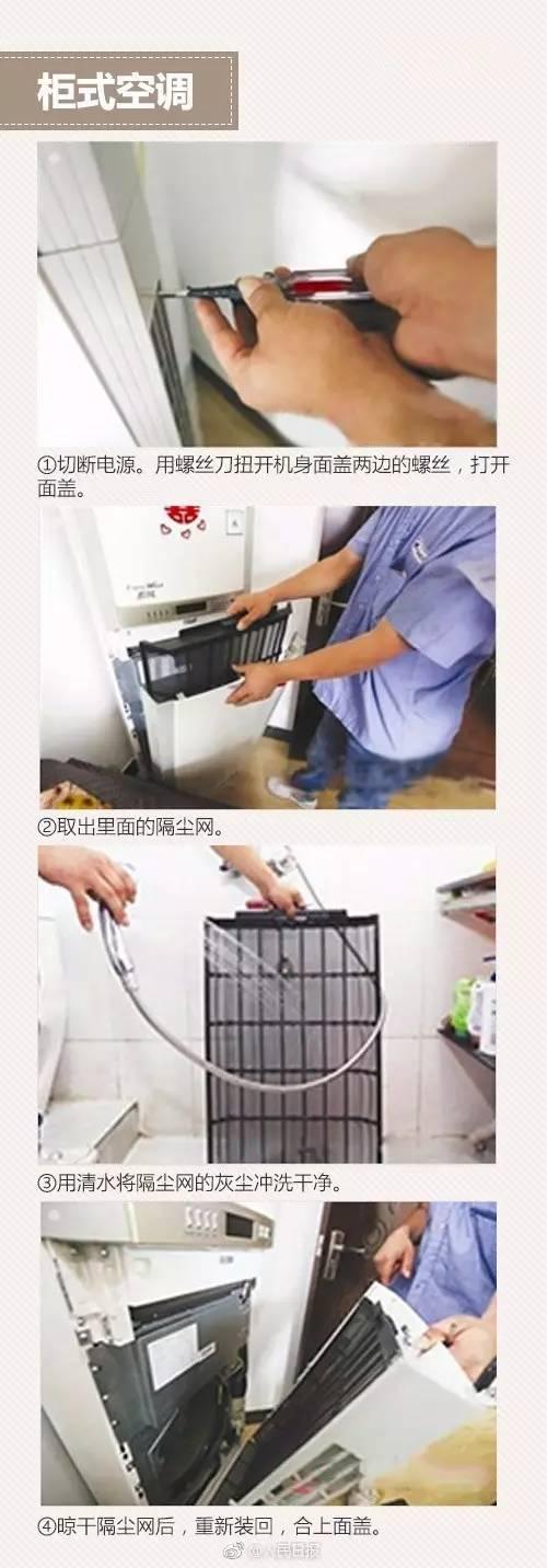 家用电器清洗省力又省钱!只需一招轻松搞定!