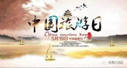 """【老家•中国旅游日】旅游让生活更幸福  寻根之旅"""""""