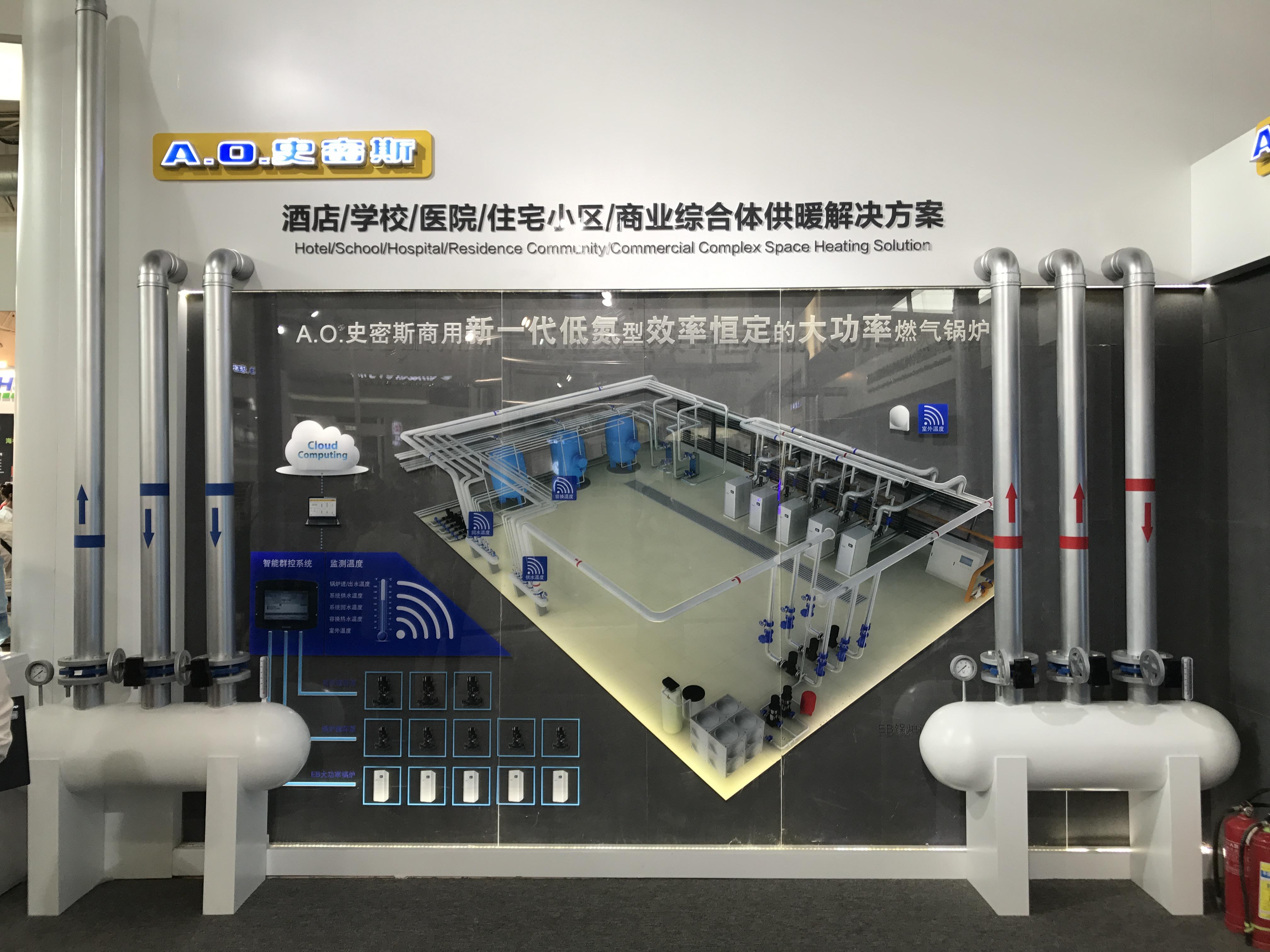 A.O.史密斯ISH展新一代低氮锅炉引清洁采暖新潮流