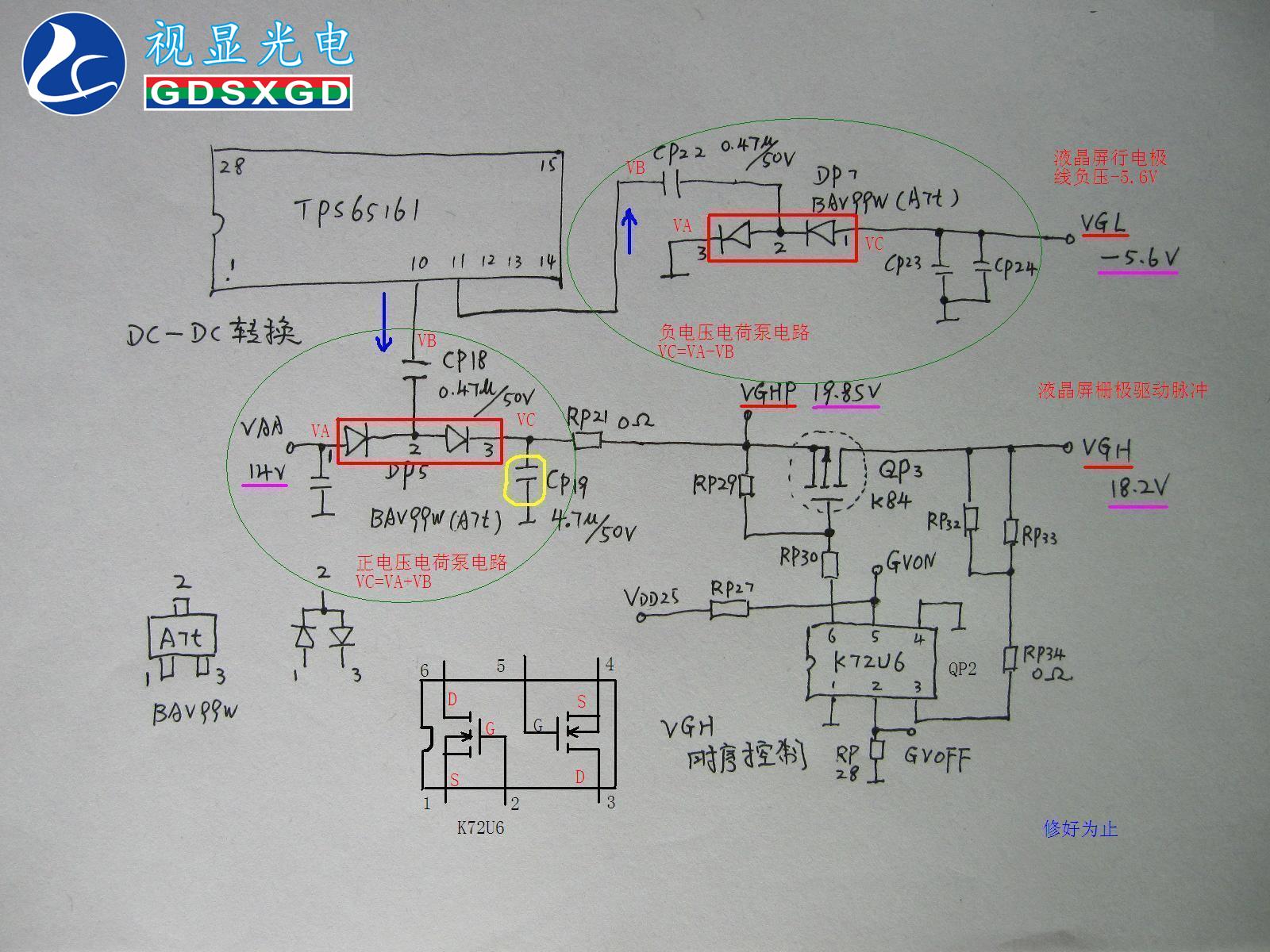 本来此电压是由时序电路操控的脉冲电压
