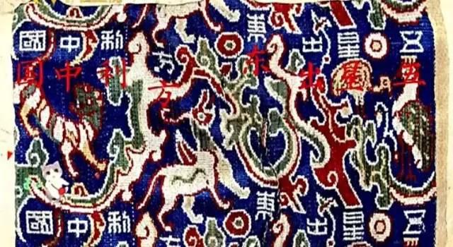 文字五星出东方利中国 讨南羌织锦 此外,在墓室内还发现一片色彩、图案都和五星出东方利中国锦相同的织锦,这片织锦上有讨南羌三字,他们经过比对,认为这片织锦是从五星出东方利中国上裁下来的一部分,这两片织锦拼合一起应为:五星出东方利中国讨南羌。