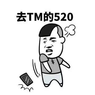 520怎么少的了表情包?图片