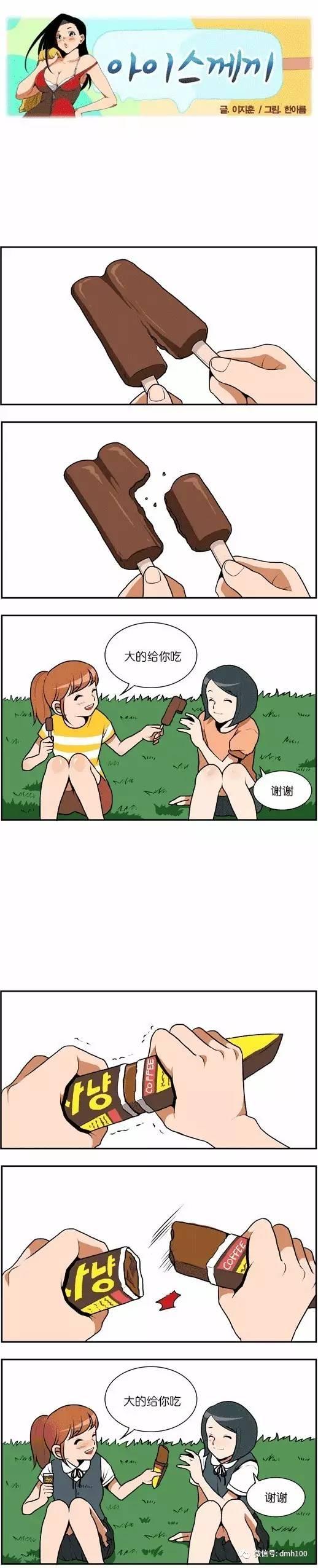 """内涵漫画:大的给你吃"""""""