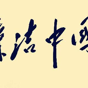 雷洁琼为韶山毛泽东遗物展题词��公者千古��私者?#30343;薄北?#21518;的故事