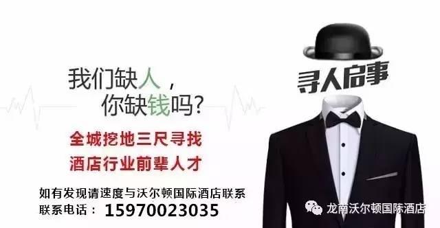 """【酒店招聘】龙南沃尔顿国际酒店招人啦"""""""