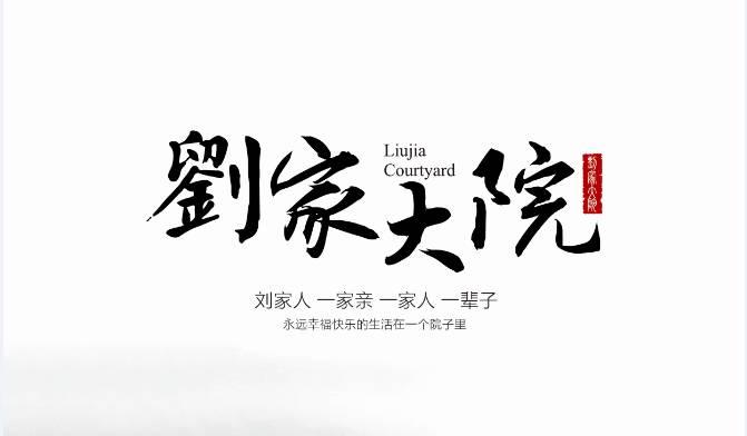 刘家大院—兴业银行亲情卡(信用卡)火热办理中
