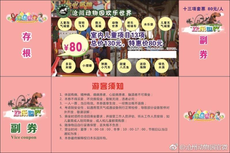 沧州新动物园门票,游乐设施套票价格在这里