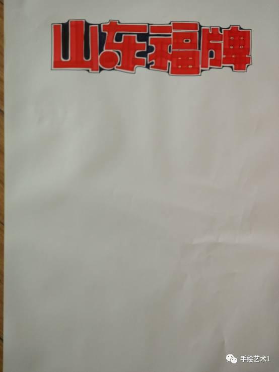 """(福牌阿胶的pop海报)首先呢先写出""""山东福牌""""用12毫米红色油性马克笔"""