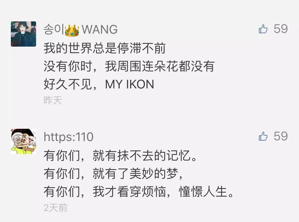 【iKON回归表白三行情书】获奖名单公布